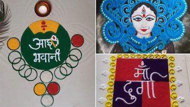 Navratri 2021 Rangoli Designs: नवरात्रीच्या 9 शुभ दिवशी काढा या सोप्या आणि सुंदर डिझाईन