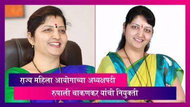 Rupali Chakankar Appoints As Chairperson Of State Womens Commission: रुपाली चाकणकर यांची राज्य महिला आयोगाच्या अध्यक्षपदी नियुक्ती