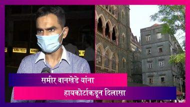 Sameer Wankhede moves Bombay HC: समीर वानखेडे यांची मुंबई हायकोर्टात धाव; तुर्तास मिळाला दिलासा