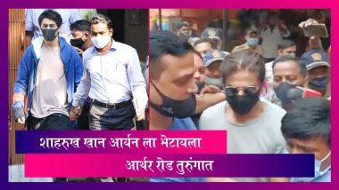 Aryan Khan Drugs Case: Shahrukh Khan आज पहिल्यांदा तुरुंगात आपल्या मुलाला भेटायला आर्थर रोड ला पोहचला
