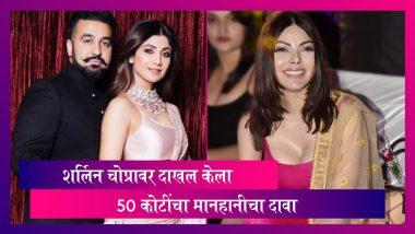 Shilpa Shetty Kundra Sends Defamation Notice to Sherlyn Chopra: शिल्पा शेट्टी आणि राज कुंद्रा यांनी  शर्लिन चोप्रावर दाखल केला मानहानीचा दावा