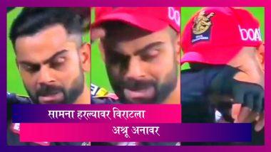 Virat Kohli Cries after RCB Loss  विजेतेपदाचे स्वप्न उध्वस्त झाल्यानंतर विराट कोहलीला अश्रू अनावर